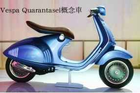 2012 Vespa Quarantase 46黃蜂