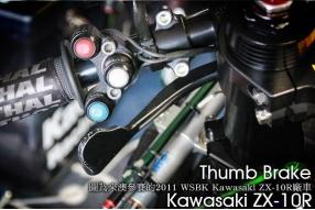 澳門戰車-Thumb Brake及下置式尾掣動