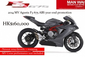 2014 MV Agusta F3 675 ABS year end promotion HK$160,000