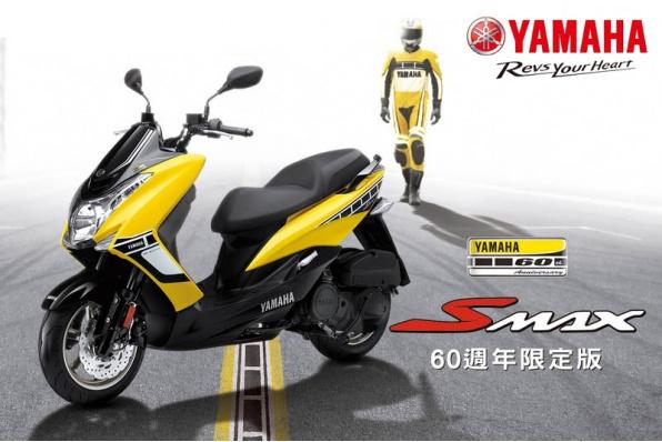 YAMAHA SMAX 60週年紀念版即將抵達澳門!