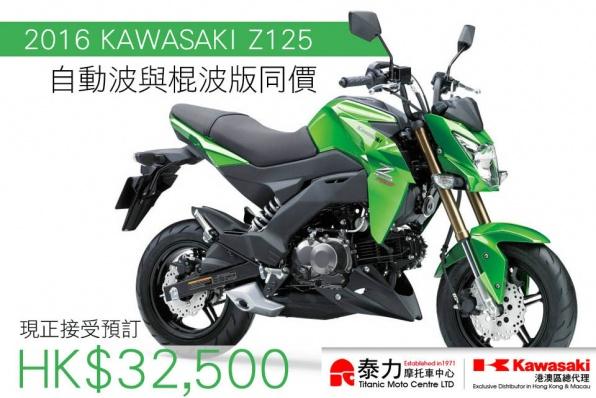 2016 KAWASAKI Z125│HK$32,500│半自動波與棍波版同價│現正接受預訂