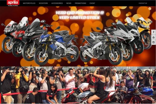 全新aprilia HK公式網站 - 正式啟動