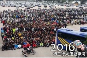 2016 初三行大運遊車河