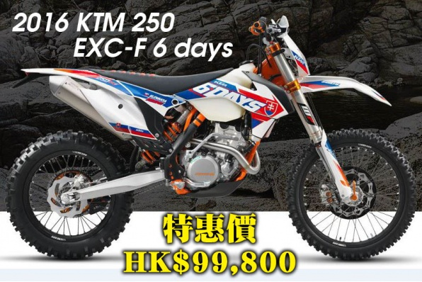 KTM最新車價表(更新於2016年6月29日)│2016 KTM 250 EXC-F 6 days 優惠價HK$99,800
