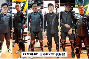 日本HYOD香港首辦大型賽車皮衣試身會│廠方要員親臨│試身騎士、代理獲益良多