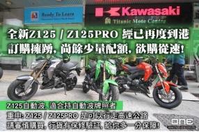 全新Z125 / Z125PRO 經已再度到港, 訂購踴躍, 尚餘少量配額, 欲購從速!