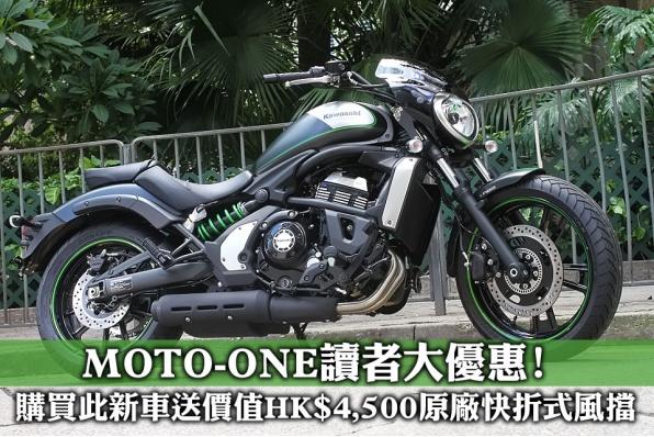 2016 Kawasaki Vulcan S Special Edition│入門級街車化美式巡航車特別版│MOTO-ONE讀者大優惠│購買此新車送價值HK$4,500原廠快拆式風擋