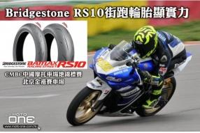 Bridgestone RS10街跑輪胎顯實力│可媲美專用競賽輪胎