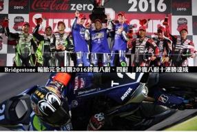 Bridgestone 輪胎完全制覇2016鈴鹿八耐、四耐│鈴鹿八耐十連勝達成│輝煌戰績