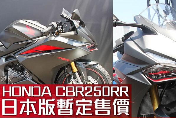 HONDA CBR250RR│日本製造│暫定售價
