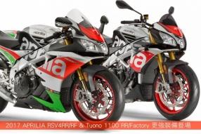 2017 APRILIA RSV4RR/RF & Tuono 1100 RR/Factory 更強裝備登場