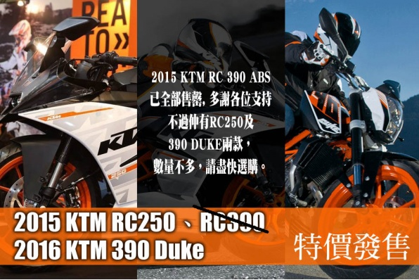 2015 KTM RC250、2016 390 Duke 全新車特價發售