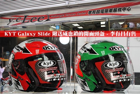 KYT Galaxy Slide 附送威也鎖的開面頭盔 - 李有昌有售