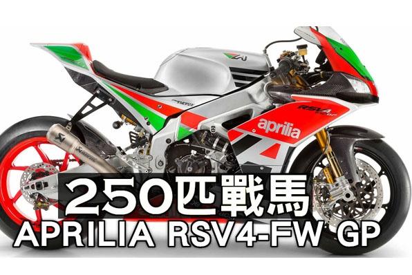 250匹戰馬-APRILIA RSV4-FW GP