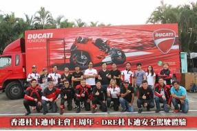 香港杜卡迪DUCATI車主會十周年 - DRE杜卡迪安全駕駛體驗