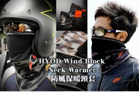 HYOD Wind Block Neck Warmer│冬天恩物│防風保暖頸套