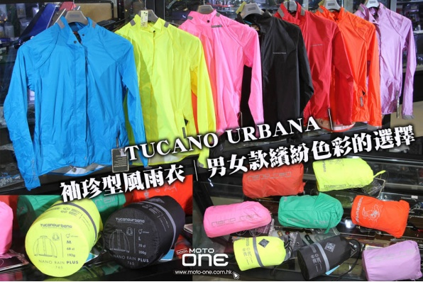 TUCANO URBANA│袖珍型風雨衣│男女款繽紛色彩的選擇│戶外活動或出外旅遊必備佳選