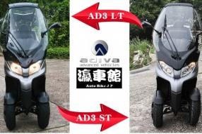 2輪、3輪牌由你決定改變 - Adiva AD3全港第一款車做得到‧轉移車輛類別