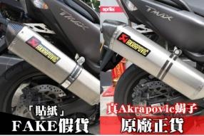 真Akrapovic蝎子與假「貼紙」排氣喉 - 真實個案