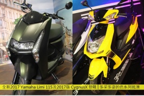 全新2017 Yamaha Limi 115及2017版 CygnusX 勁戰│全色系列抵澳│記得全線購車優惠還有今天(3月19日)