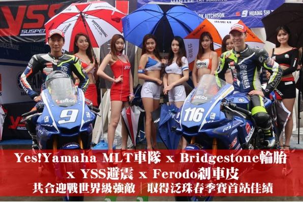 Yes!Yamaha MLT車隊 x Bridgestone輪胎 x YSS避震 x Ferodo剎車皮│合力迎戰世界級強敵│取得泛珠春季賽首站佳績