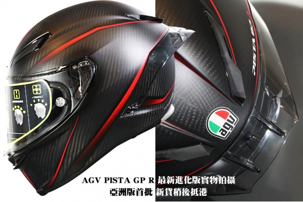 AGV PISTA GP R 最新進化版實物拍攝 - 亞洲版首批新貨稍後抵港