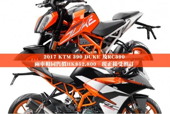 2017 KTM 390 DUKE 及RC390│兩車相同售價HK$52,800│現正接受預訂