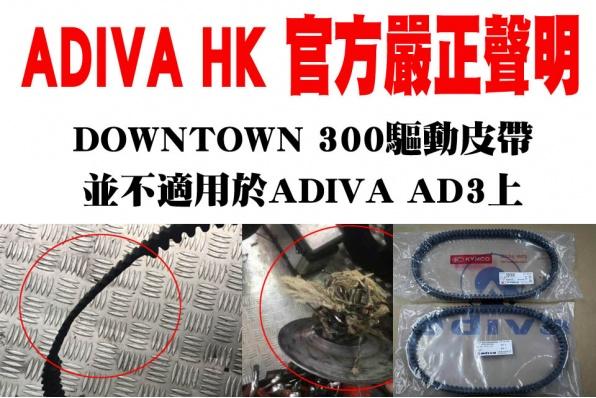 ADIVA HK 官方嚴正聲明(DOWNTOWN 300驅動皮帶並不適用於ADIVA AD3上)