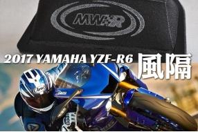 2017 YAMAHA YZF-R6-新款賽車風隔