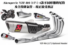 Akrapovic YZF-R6 (17'-) 4款不同形態的尾段及全段排氣管 - 現正接受預訂