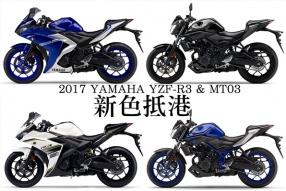 2017 YAMAHA YZF-R3 & MT-03-新色抵港