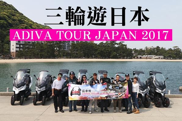 ADIVA AD3-超爽三輪遊日本,關東玩到關西