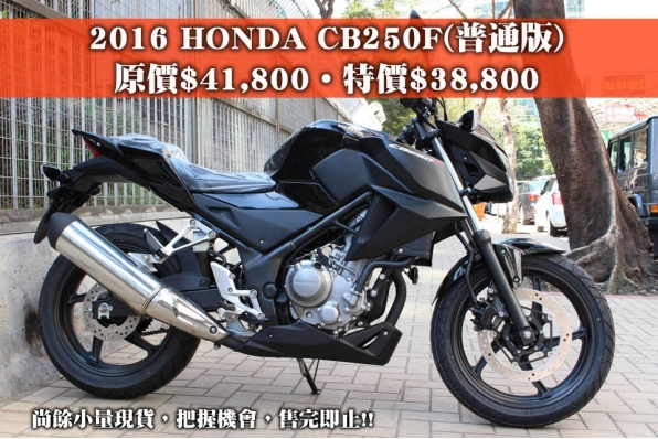 2016 HONDA CB250F(普通版) - 原價$41,800‧特價$38,800