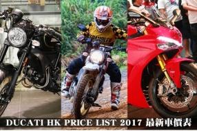 DUCATI HK PRICE LIST 2017 最新車價表