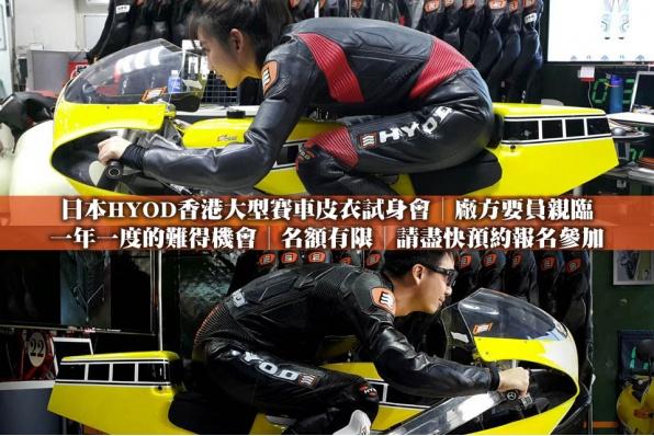 日本HYOD香港大型賽車皮衣試身會│廠方要員親臨│一年一度的難得機會│名額有限│請盡快預約報名參加