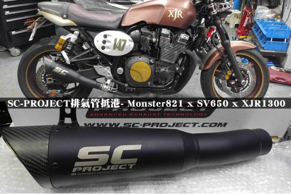 SC-PROJECT排氣管抵港- Monster821 x SV650 x XJR1300