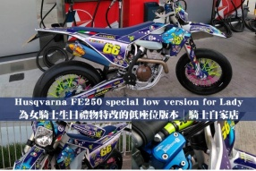 Husqvarna FE250 special low version for Lady│為女騎士生日禮物特改的低座位版本│騎士自家店