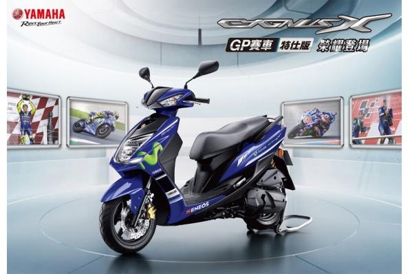 2017 YAMAHA CYGNUS-X(GP EDITION)-Motogp花接受預訂
