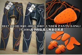 2017 HYOD HRU-005D D3O® UNDER PANTS (LONG) - 7片D3O護墊的保護長褲新色抵港