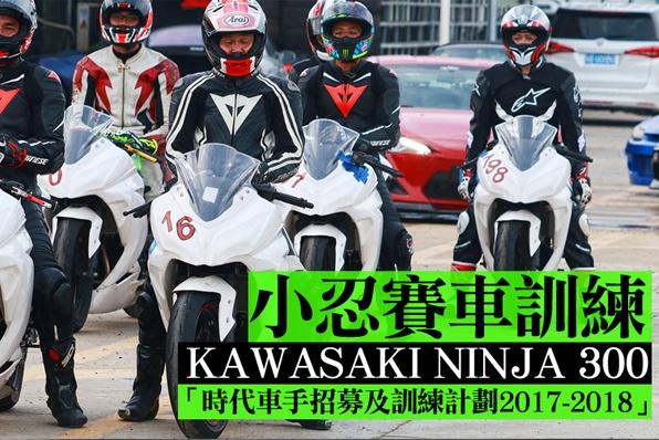 KAWASAKI NINJA 300「時代車手招募及訓練計劃2017-2018」