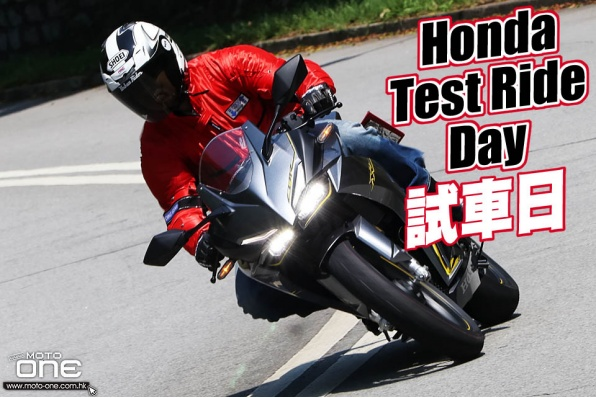 Honda Summer Test Ride Day│矚目入門跑車CBR250RR有得試│名額有限│參加者名單會以抽籤形式決定
