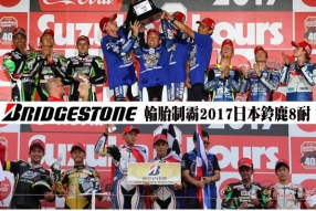 BRIDGESTONE 輪胎完全制霸2017日本鈴鹿8耐、4耐│鈴鹿八耐11連勝達成輝煌戰績