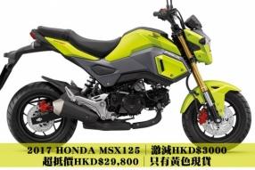 2017 HONDA MSX125│激減HKD$3000│超抵價HKD$29,800│只有黃色現貨