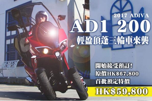 2017 ADIVA AD1 200 輕盈頂蓬三輪車來襲