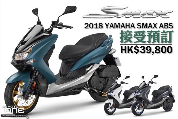 2018 YAMAHA SMAX ABS接受預訂-HK$39,800