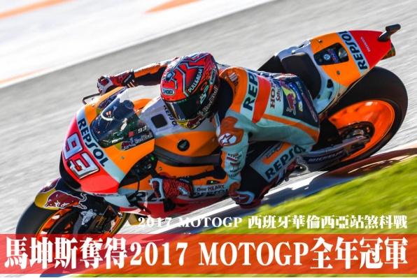 2017 MOTOGP 西班牙華倫西亞站煞科戰 -馬坤斯奪得2017 MOTOGP全年總冠軍