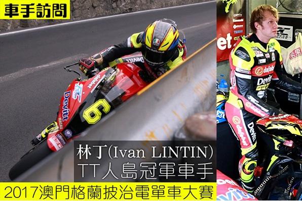 林丁(Ivan LINTIN)-TT人島冠軍是消防員