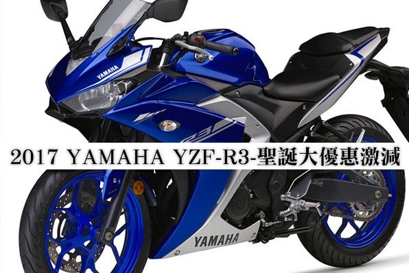 2017 YAMAHA YZF-R3-聖誕大優惠激減