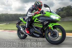 2018 Kawasaki Ninja 400 ABS現以預訂價發售