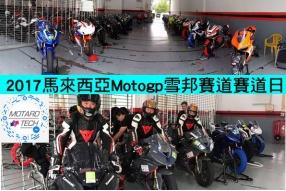 馬來西亞Motogp雪邦賽道賽道日-體驗Motogp及F1跑道駕駛樂趣